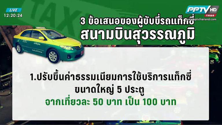 แท็กซี่สุวรรณภูมิร้องขึ้นค่าธรรมเนียมแท็กซี่แวน