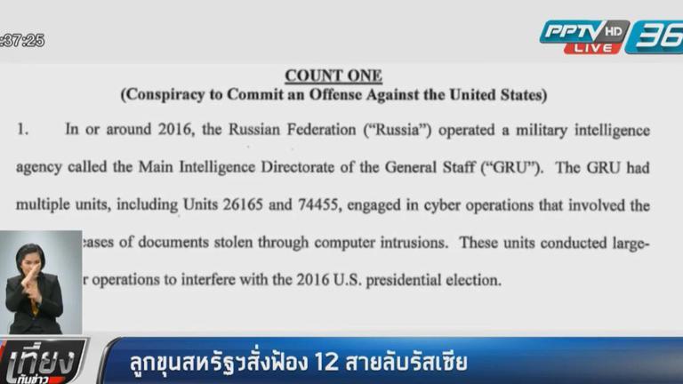 """ลูกขุนสหรัฐฯสั่งฟ้อง """"12 สายลับรัสเซีย"""""""