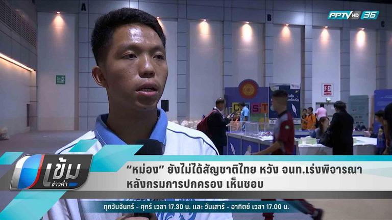 """""""หม่อง ทองดี"""" ยังไม่ได้สัญชาติไทย หลังกรมการปกครอง เห็นชอบแล้ว"""