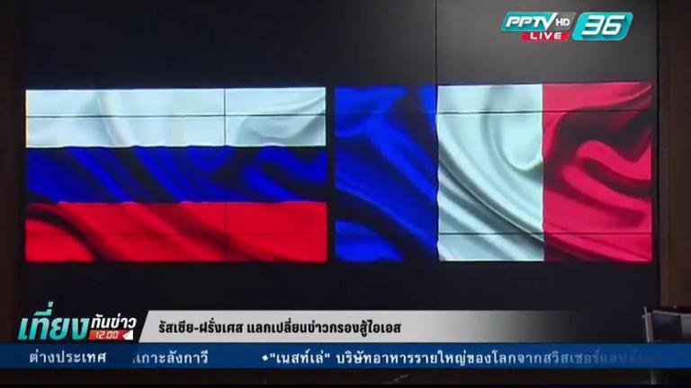 รัสเซีย-ฝรั่งเศส แลกเปลี่ยนข่าวกรองสู้ไอเอส -พบนักรบเพิ่มขึ้นเป็น 2.7 หมื่นคน