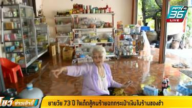 ยายวัย 73  ปี ใจเด็ด สู้โจรไอ้โม่งฉกกระเป๋า หนีกระเจิง