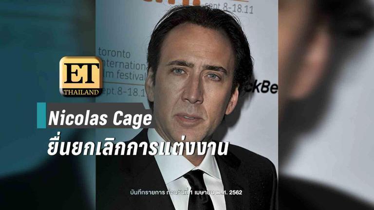 Nicolas Cage ยื่นยกเลิกการแต่งงาน