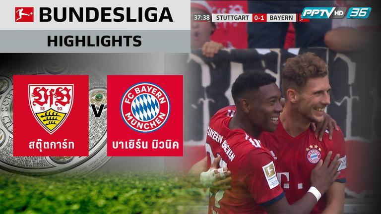 ไฮไลท์ Bundesliga | สตุ๊ตการ์ท 0 - 3 บาเยิร์น มิวนิค | 1 ก.ย. 61