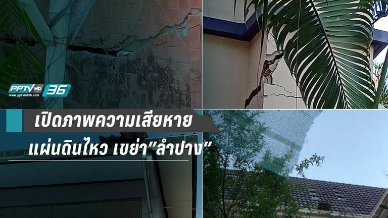 เปิดภาพความเสียหาย แผ่นดินไหว 4.9 ที่วังเหนือ ลำปาง