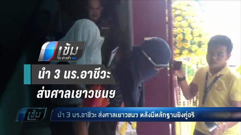 นำ 3 นร.อาชีวะ ส่งศาลเยาวชนฯ หลังมีหลักฐานยิงคู่อริ