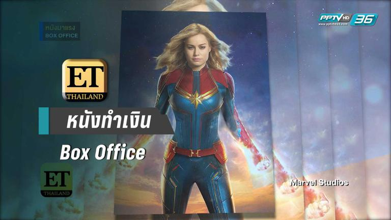 หนังทำเงิน Box Office