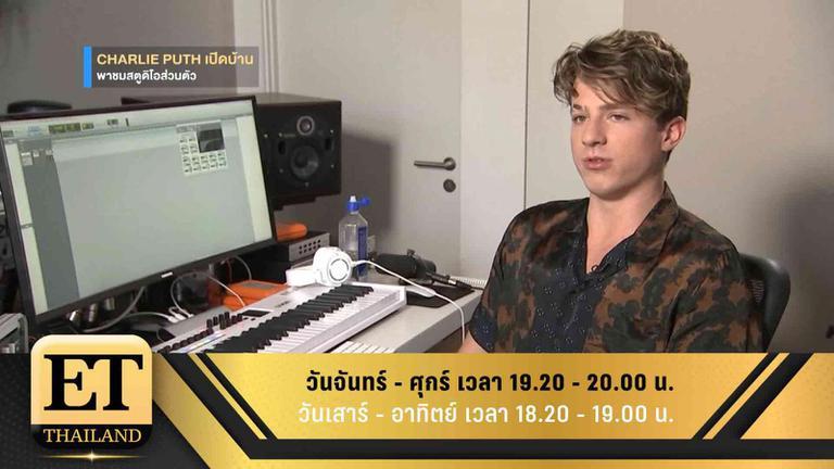 ET Thailand 7 มิถุนายน 2561