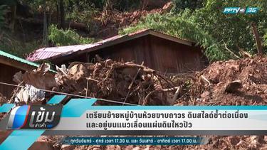 น่าน!น้ำท่วมกลับเข้าสู่สภาวะปกติ -ย้ายหมู่บ้านพื้นที่เสี่ยงดินสไลด์