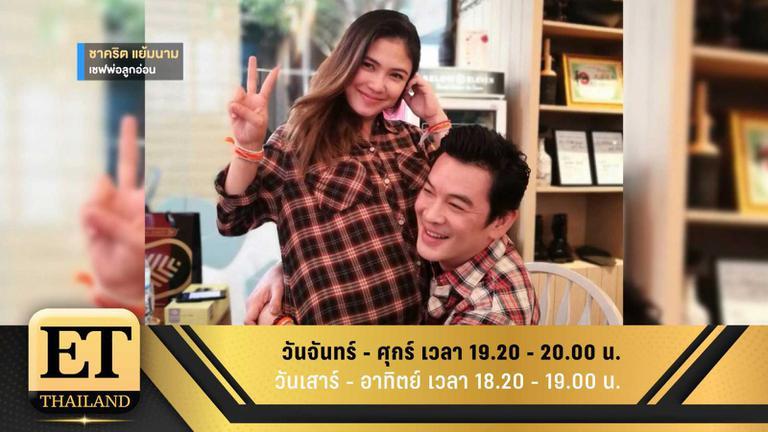 ET Thailand 1 มิถุนายน 2561