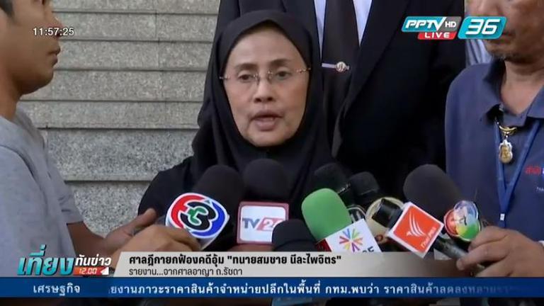 """ศาลยกฟ้องคดีอุ้ม """"สมชาย นีละไพจิตร""""สูญหาย 11 ปี–ไม่พบหลักฐานเชื่อมโยงจำเลย"""