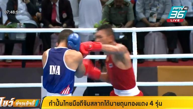 กำปั้นไทย มือดีจับสลากได้บายตุนทองแดง 4 รุ่น
