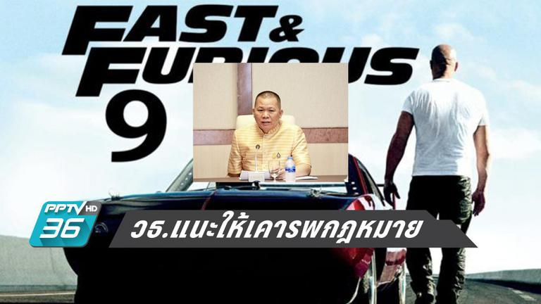 ปลัด วธ. แนะ Fast 9 เคารพกฎหมาย กติกาสังคมไทย