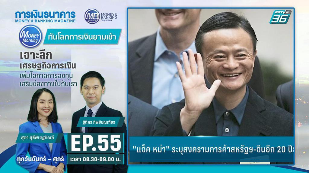 Money Morning ทันโลกการเงินยามเช้า | 18 พ.ย. 62