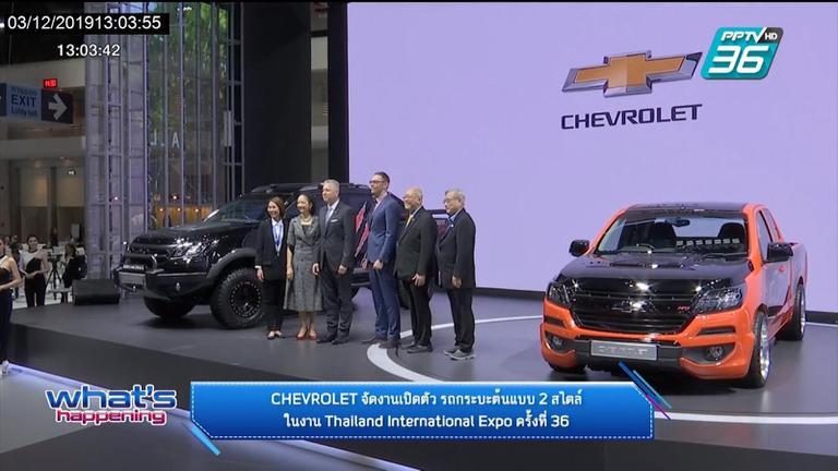 """เชฟโรเลต """"Thailand International Motor Expo 2019"""""""