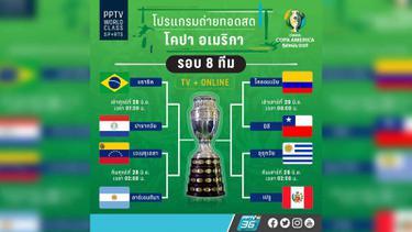 โปรแกรมฟุตบอล โคปา อเมริกา 2019 ! รอบ 8 ทีม วันที่ 28 - 29 มิ.ย. 62 PPTV ยิงสด
