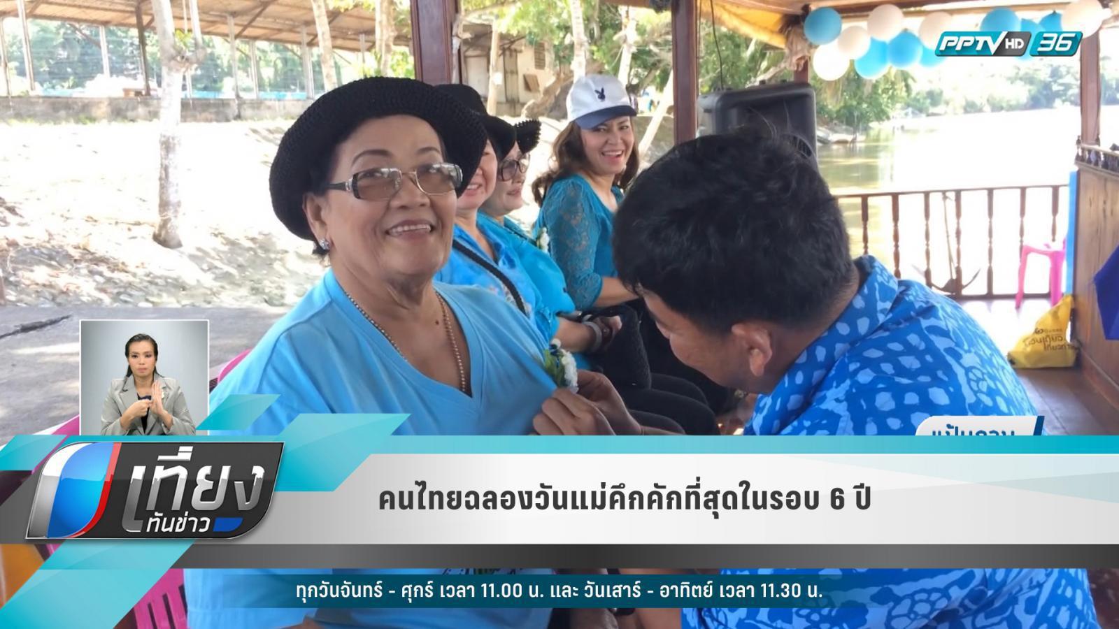 """คนไทยฉลอง """"วันแม่""""คึกคักที่สุดในรอบ 6 ปี"""