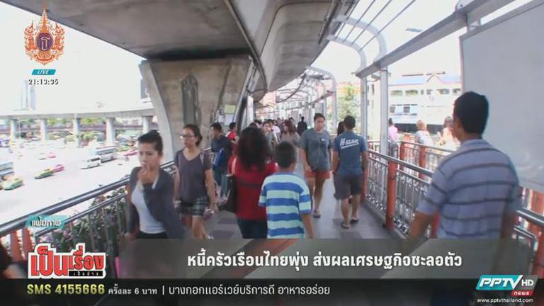 คลังเผยหนี้ครัวเรือนไทยสูงที่สุดในโลก เหตุนโยบายประชานิยมทำคนฟุ้งเฟ้อ