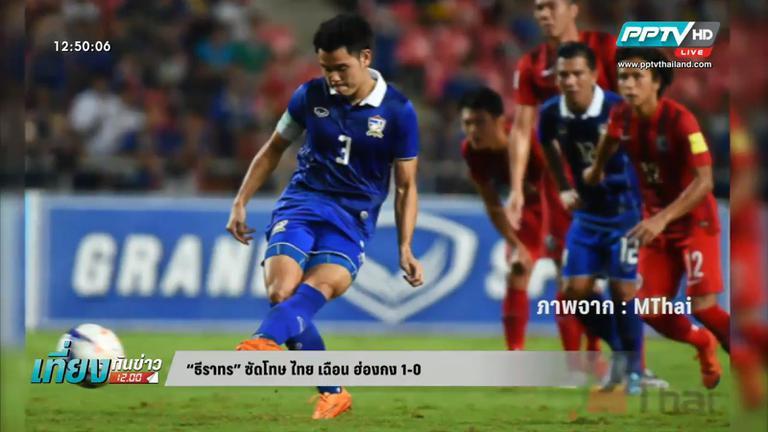 """""""เจ้าอุ้ม"""" สังหารจุดโทษ พาไทย เฉือน ฮ่องกง 1-0"""