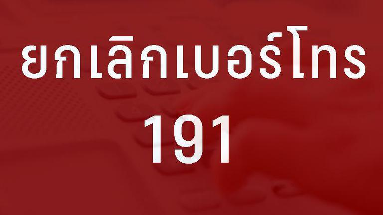 ปิดตำนาน! เบอร์โทร 191 เปลี่ยนใช้เลขสากล 911 ฉุกเฉินทั่วประเทศ