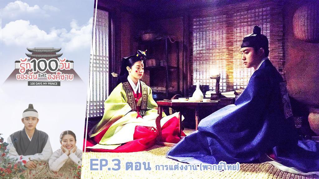 EP. 3 การแต่งงาน (พากย์ไทย)