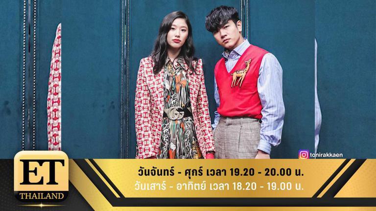 ET Thailand 7 มิถุนายน 2562
