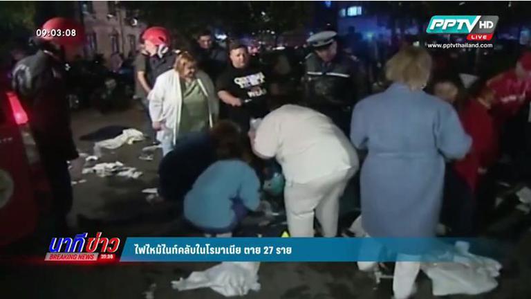 ไฟไหม้ไนท์คลับในโรมาเนีย เสียชีวิต 27 ราย เจ็บกว่า 100 ราย