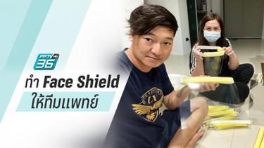 """""""โบ - ฝันเด่น"""" ทำ Face Shield ส่งต่อให้ทีมแพทย์"""