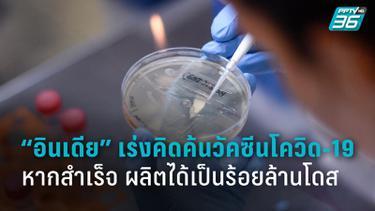 อินเดียจะมีบทบาทสำคัญในการผลิตวัคซีนโควิด-19