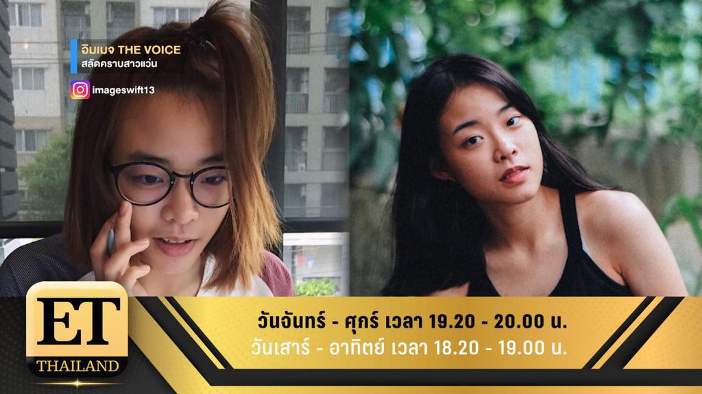ET Thailand 7 สิงหาคม 2561