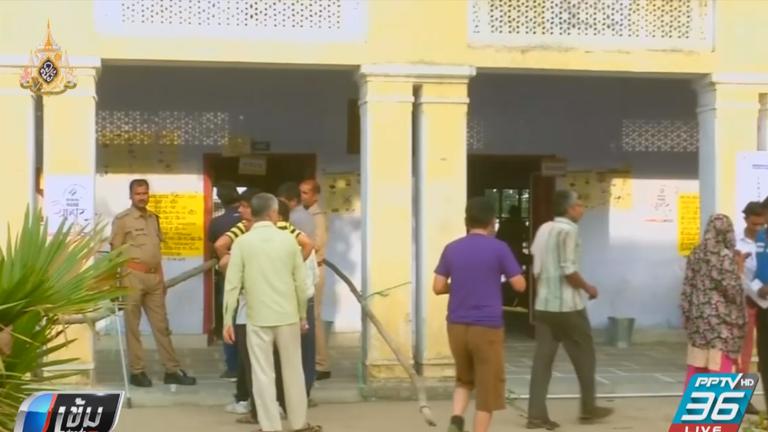 ชาวอินเดีย ตื่นตัวใช้สิทธิ์เลือกตั้งทั่วไปคับคั่ง
