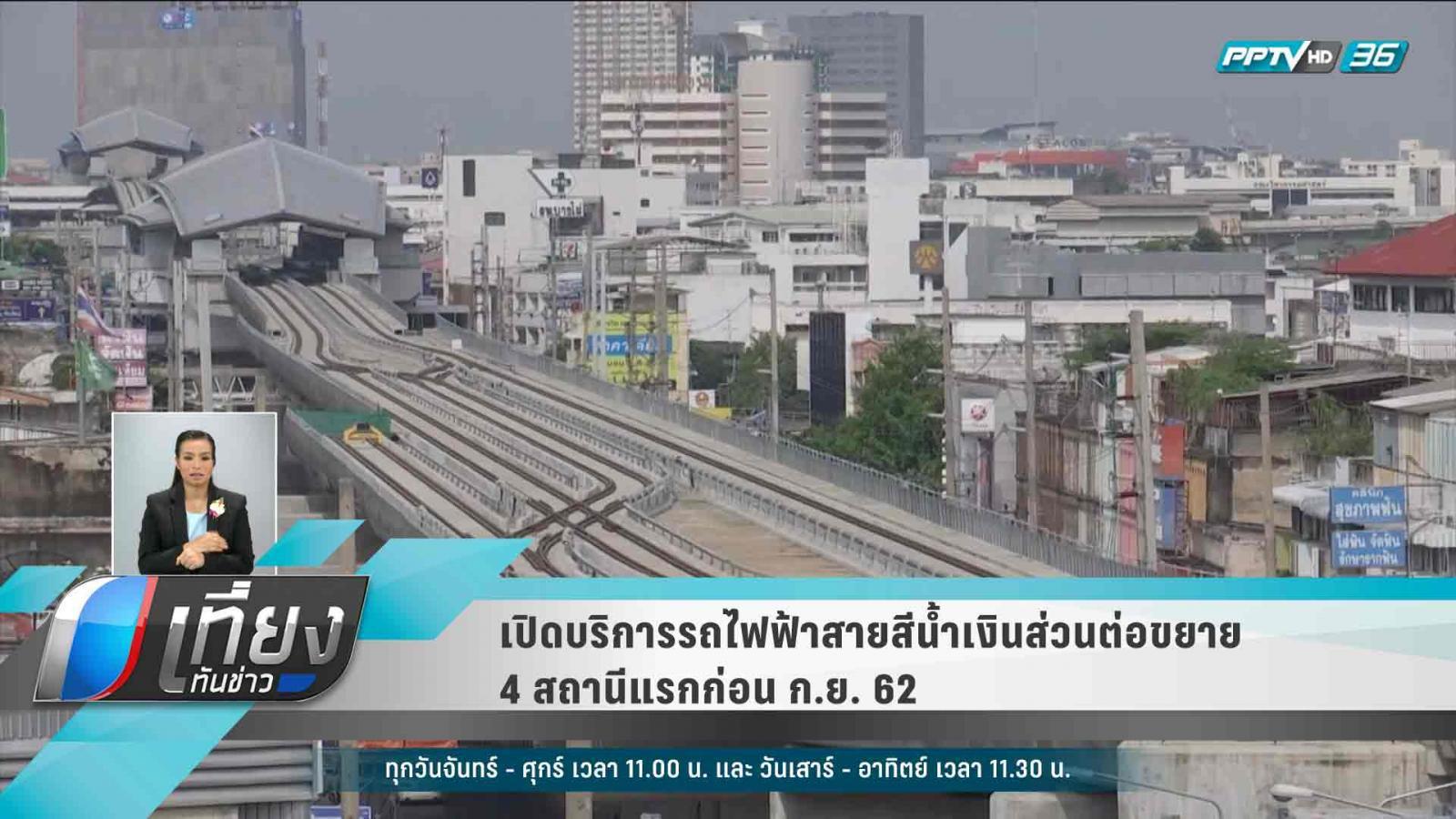 """เปิดบริการ """"รถไฟฟ้าสายสีน้ำเงิน""""ส่วนต่อขยาย 4 สถานีแรกก่อนก.ย. 62"""