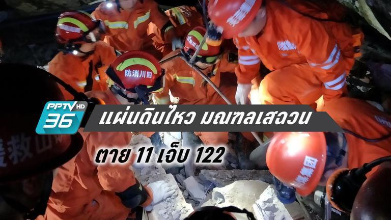 """แผ่นดินไหว """"เสฉวน"""" ตาย 11 เจ็บ 122"""