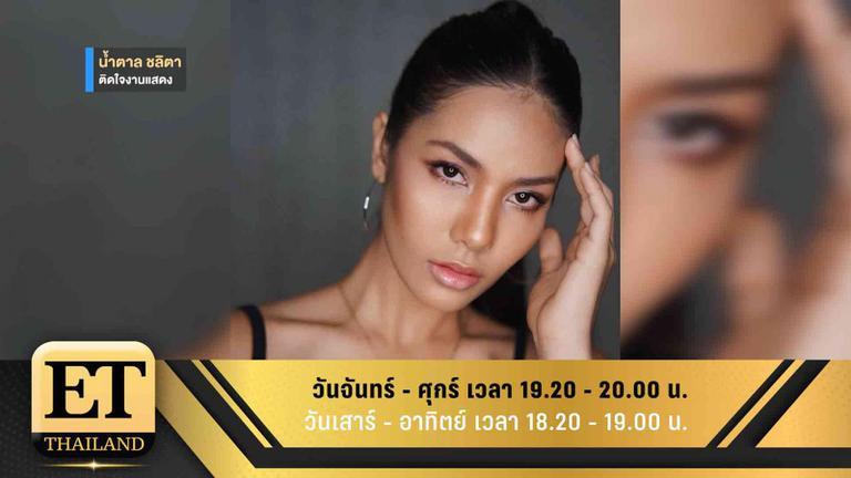 ET Thailand 24 สิงหาคม 2561