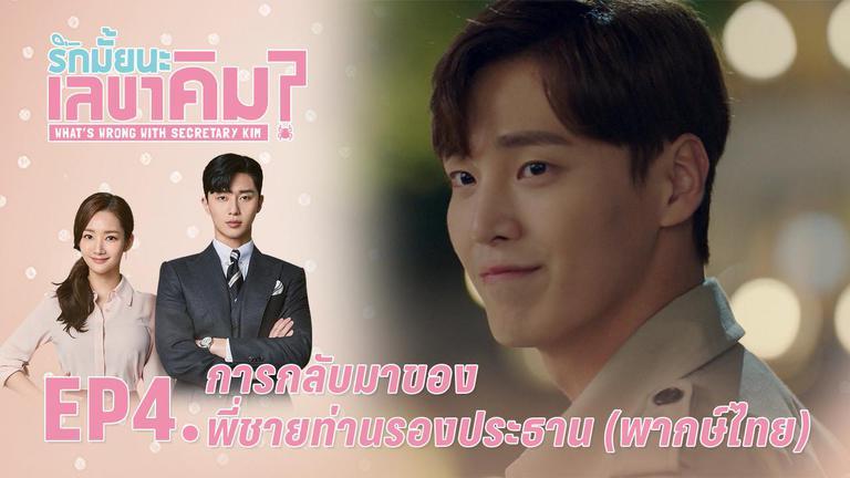 EP.4 การกลับมาของพี่ชายท่านรองประธาน (พากย์ไทย)