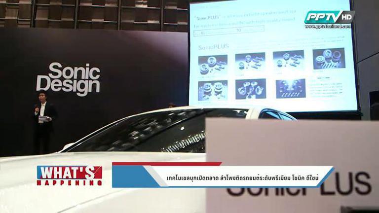What's Happening - เทคโนเซลบุกเปิดตลาด ลำโพงติดรถยนต์ระดับพรีเมียม โซนิค ดีไซน์