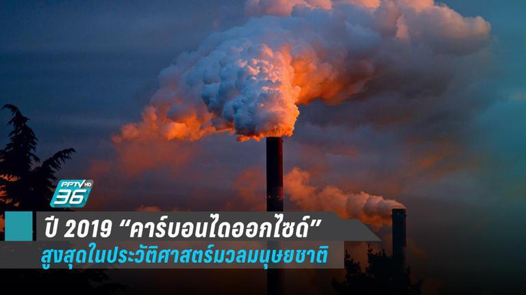 """โลกกำลังเผชิญ """"ก๊าซคาร์บอนไดออกไซด์""""ที่ปกคลุมสูงสุด"""