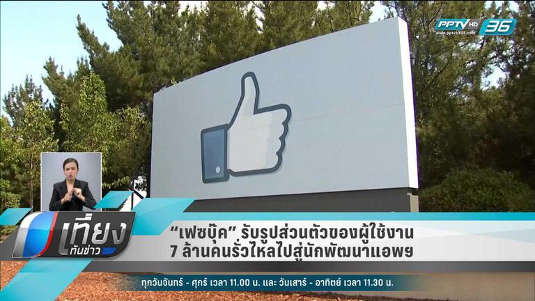 """""""เฟซบุ๊ค"""" รับรูปส่วนตัวของผู้ใช้งาน 7 ล้านคนรั่วไหลไปสู่นักพัฒนาแอพฯ"""