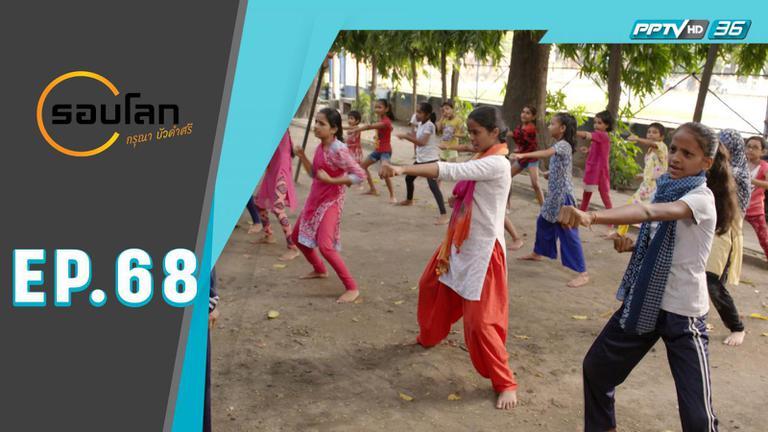 Karate Kids อินเดียป้องกันตนเองจากการข่มขืน