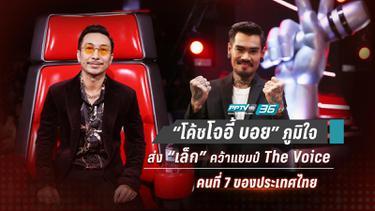 """""""โค้ชโจอี้ บอย"""" ภูมิใจ ส่ง """"เล็ก"""" คว้าแชมป์ The Voice คนที่ 7 ของประเทศไทย"""