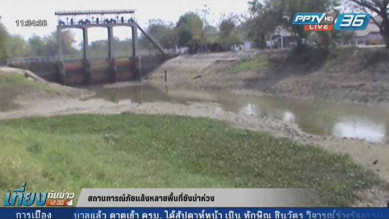 สถานการณ์ภัยแล้งส่งผลกระทบทุกภาคของไทย-หลายพื้นที่ยังน่าห่วง