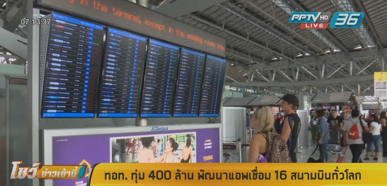ทอท. ทุ่ม 400 ล้าน พัฒนาแอพเชื่อม 16 สนามบินทั่วโลก