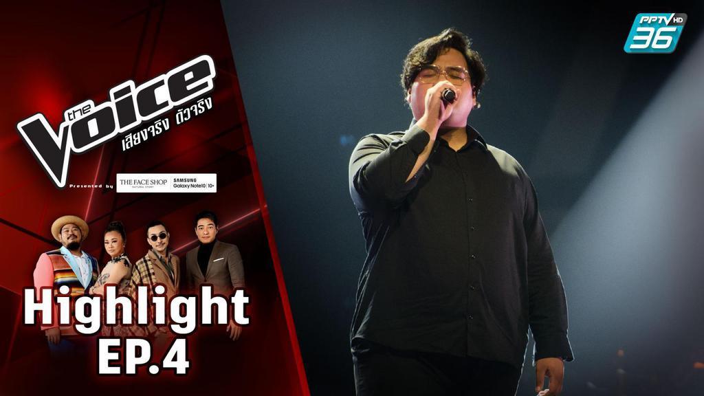 The Voice 2019 | เสียงที่ฟังแล้วขนลุก  | Highlight EP4