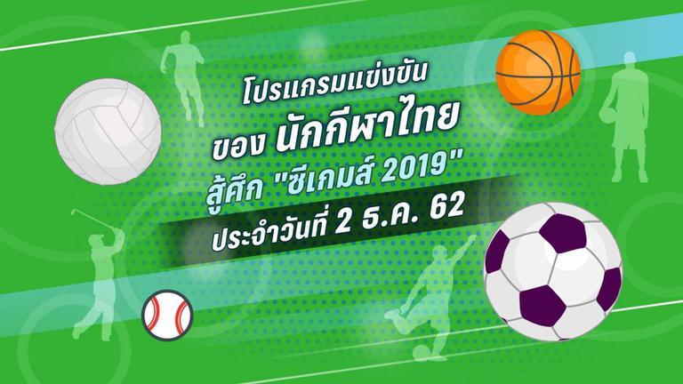 โปรแกรมการแข่งขัน ซีเกมส์ 2019 ของนักกีฬาไทย ประจำวันที่ 2 ธ.ค. 62
