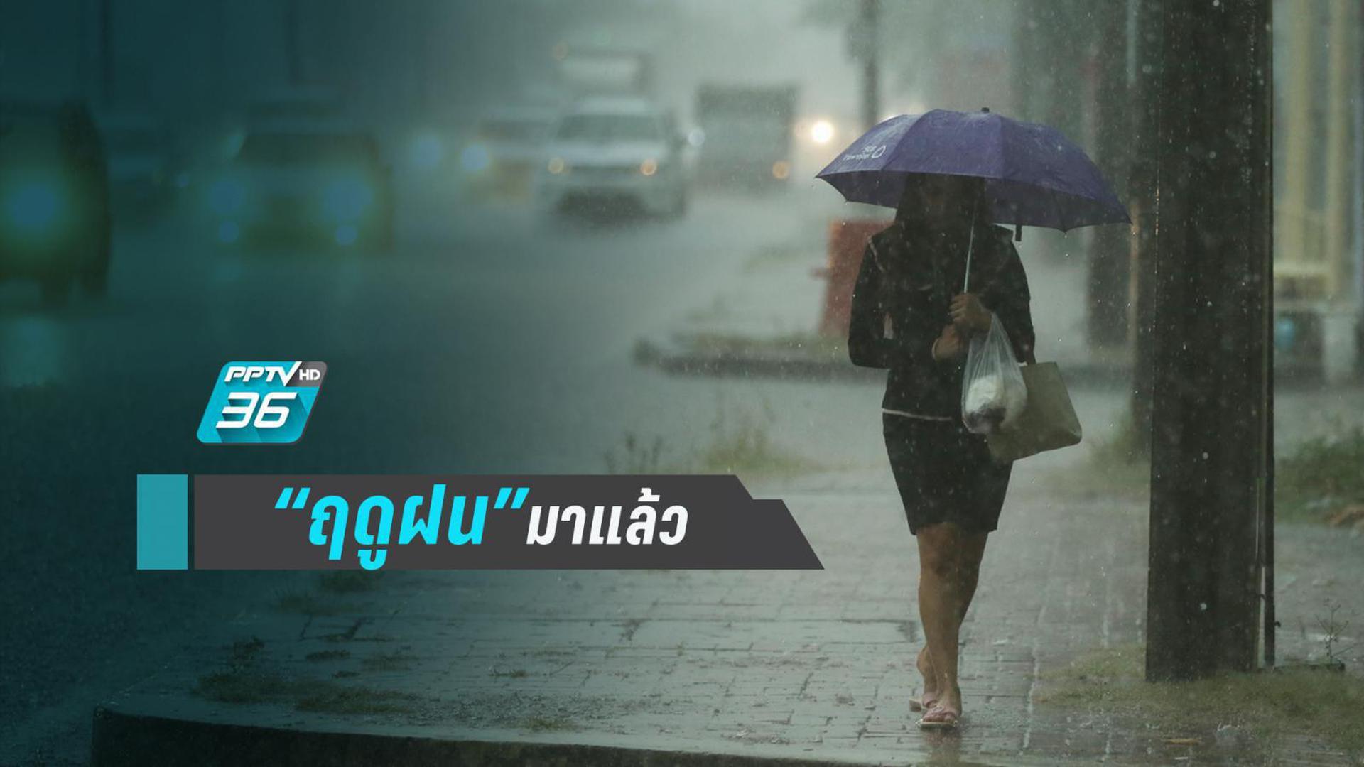 กรมอุตุฯ ประกาศ เข้าสู่ฤดูฝนอย่างเป็นทางการ 20 พ.ค. นี้