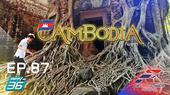 Cambodia ตอนที่ 3