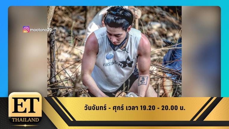 ET Thailand 29 มีนาคม 2562