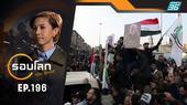 ศึกสหรัฐฯ-อิหร่าน ยกที่ 1