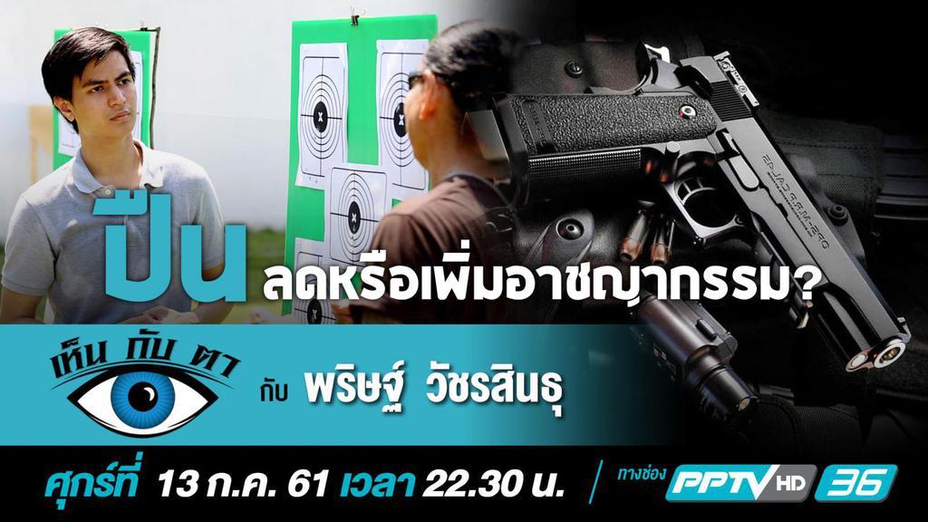ปืน ...ลดอาชญากรรม?