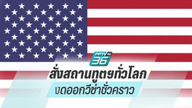 สหรัฐฯ สั่งสถานทูต-สถานกงสุล ทั่วโลก ระงับการให้วีซ่าชั่วคราว