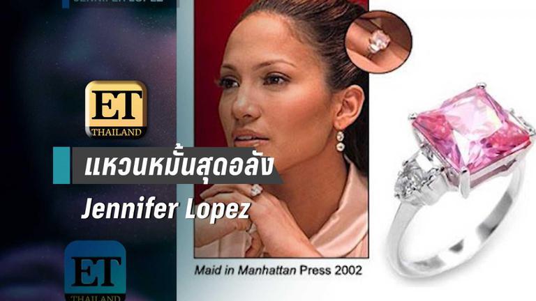 แหวนหมั้นสุดอลังของ Jennifer Lopez
